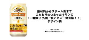 麒麟スチール缶画像