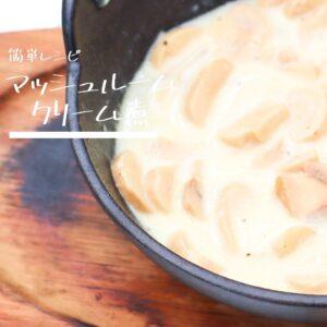マッシュルームクリーム煮画像
